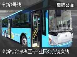 西安高新7号线上行公交线路