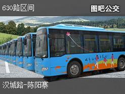咸阳630路区间上行公交线路