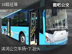 阳泉18路延伸上行公交线路