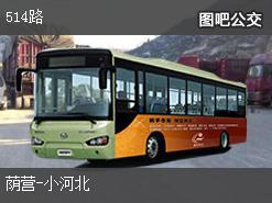 阳泉514路上行公交线路