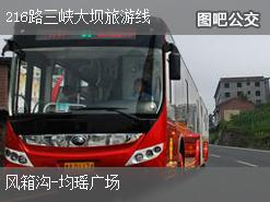 宜昌216路三峡大坝旅游线上行公交线路