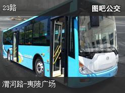 宜昌23路上行公交线路
