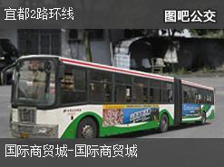 宜昌宜都2路环线公交线路