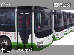 宜昌66路上行公交线路