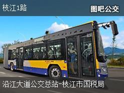 宜昌枝江1路上行公交线路