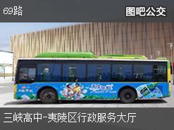 宜昌69路上行公交线路