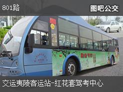 宜昌801路上行公交线路