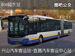 宜昌808路东站上行公交线路