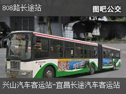 宜昌808路长途站上行公交线路