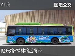 宜昌91路上行公交线路