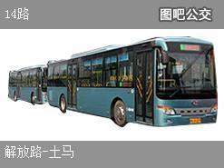 岳阳14路上行公交线路