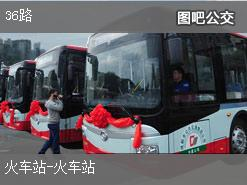 岳阳36路上行公交线路