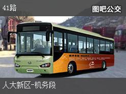 岳阳41路上行公交线路