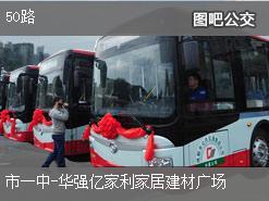 岳阳50路上行公交线路