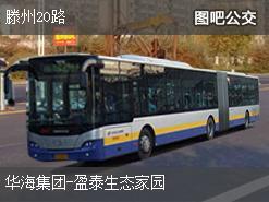 枣庄滕州20路上行公交线路