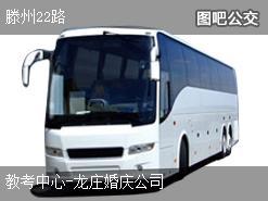 枣庄滕州22路上行公交线路