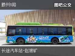 枣庄滕州5路上行公交线路