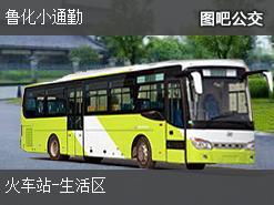 枣庄鲁化小通勤上行公交线路
