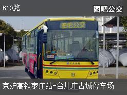 枣庄B10路上行公交线路