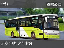 湛江22路上行公交线路