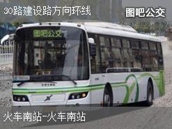 湛江30路建设路方向环线公交线路