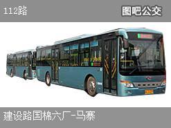 郑州112路上行公交线路