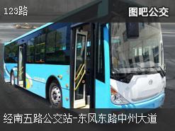 郑州123路上行公交线路