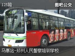 郑州125路上行公交线路