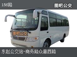 郑州156路上行公交线路
