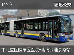 郑州190路上行公交线路