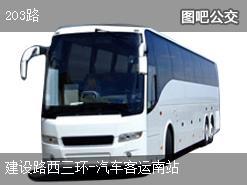 郑州203路上行公交线路