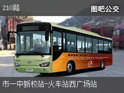 郑州210路上行公交线路
