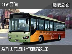 郑州21路区间上行公交线路