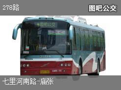 郑州278路上行公交线路