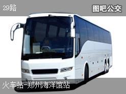 郑州29路上行公交线路