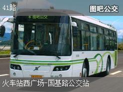 郑州41路上行公交线路