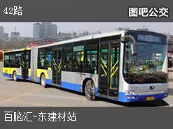 郑州42路上行公交线路
