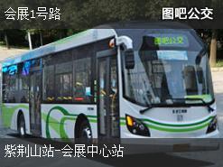 郑州会展1号路上行公交线路