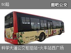 郑州50路上行公交线路