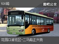 郑州520路上行公交线路