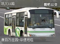 郑州巩义11路上行公交线路