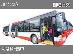 郑州巩义12路上行公交线路