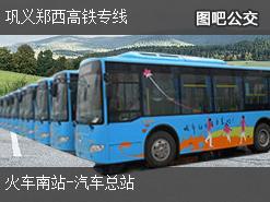 郑州巩义郑西高铁专线上行公交线路
