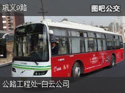 郑州巩义9路上行公交线路
