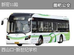 郑州新密11路上行公交线路