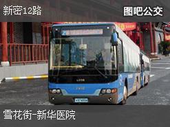 郑州新密12路上行公交线路