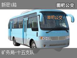 郑州新密1路上行公交线路