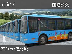郑州新密2路上行公交线路