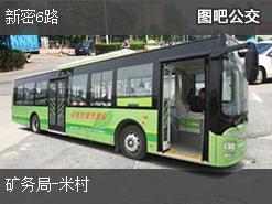 郑州新密6路上行公交线路