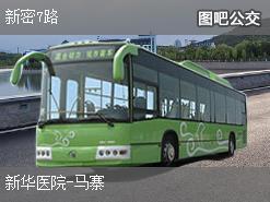 郑州新密7路上行公交线路
